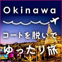 沖縄コートを脱いでゆったり旅