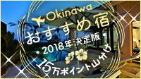 [2018年決定版]沖縄おすすめ宿