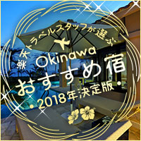 2018年決定版 沖縄のおすすめ宿特集