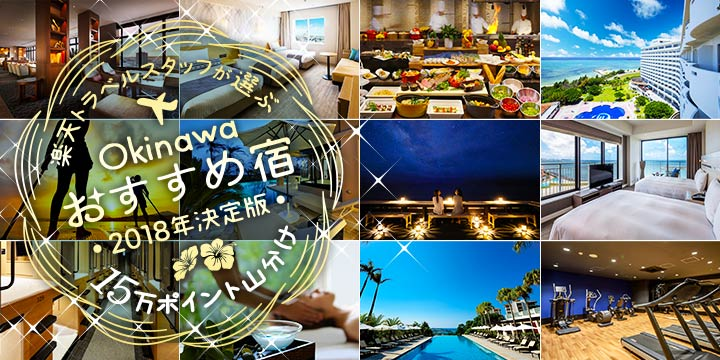 楽パックで行く、[2018年決定版]沖縄のおすすめ宿特集