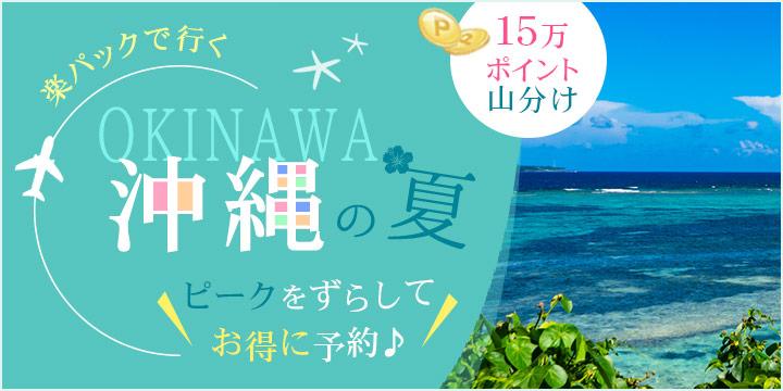 楽パックで行く、沖縄の夏!ピークをずらしてお得に予約♪