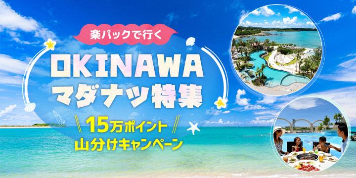 楽パックで行く OKINAWA マダナツ特集