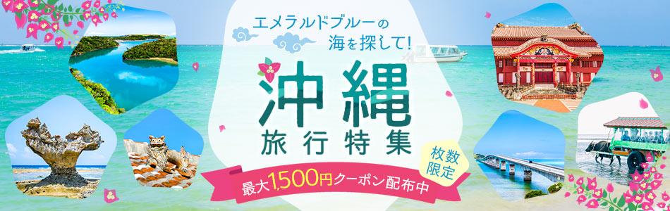 エメラルドブルーの海を探して!沖縄旅行特集