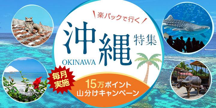 楽パックで行く沖縄特集!15万ポイント山分け