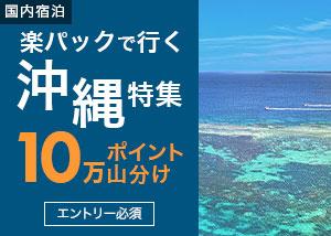 JAL楽パック沖縄キャンペーン
