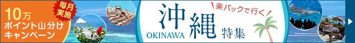 沖縄楽パック特集
