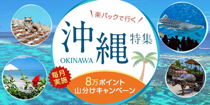 楽パックで行く沖縄特集!8万ポイント山分け
