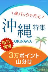 [PR] 楽パックで行く沖縄