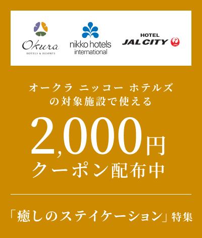 オークラ ニッコー ホテルズの対象施設で使える2,000円クーポン