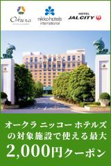 [PR] オークラ ニッコー ホテルズ
