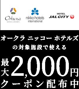 オークラ ニッコー ホテルズの対象施設で使える最大2,000円割引クーポン