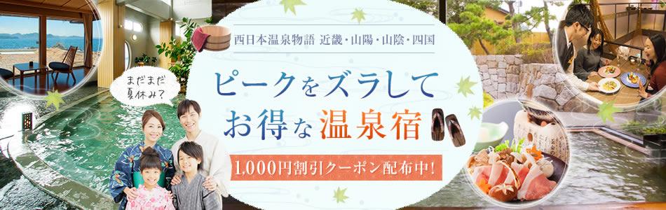 西日本温泉物語:ピークをズラしてお得な温泉宿