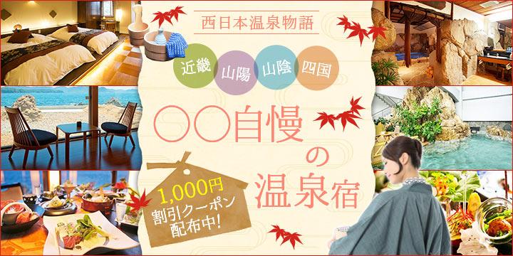 西日本温泉物語:○○自慢の温泉宿