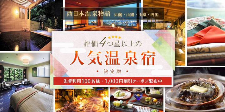 沖縄 新規・新棟オープン&リブランド・リニューアルホテル特集