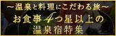 〜温泉と料理にこだわる旅〜