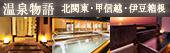 今行きたい!関東近郊の温泉宿