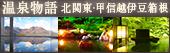 【今行きたい】関東近郊の温泉宿