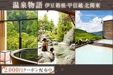 関東近郊の温泉宿ならコチラ!