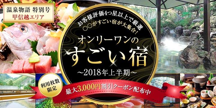 オンリーワンのすごい宿 2018年上半期本編|伊豆・箱根エリア