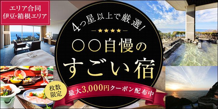 4つ星以上で厳選!〇〇自慢のすごい宿 伊豆・箱根エリア
