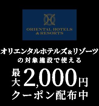 オリエンタルホテルズ&リゾーツの対象施設で使える最大2,000円割引クーポン
