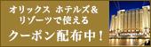 最大10,000円割引クーポン配布