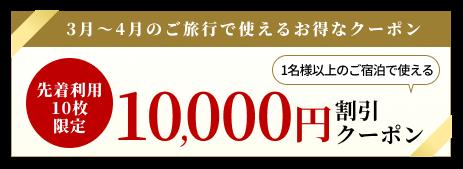 オリックス ホテルズ&リゾーツで使える!10,000円割引クーポン