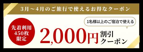 オリックス ホテルズ&リゾーツで使える!2,000円割引クーポン
