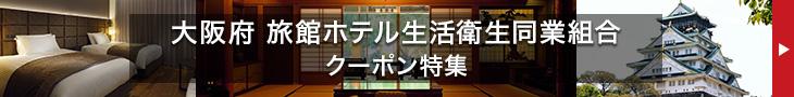 大阪旅館ホテル生活協同組合クーポン特集