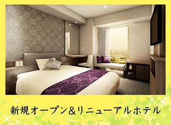 新規オープン&リニューアルホテル
