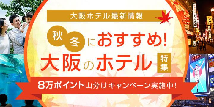 秋・冬におすすめ!大阪のホテル特集