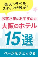 大阪のおすすめホテル15選