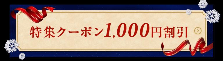 特集クーポン1,000円割引をGET!