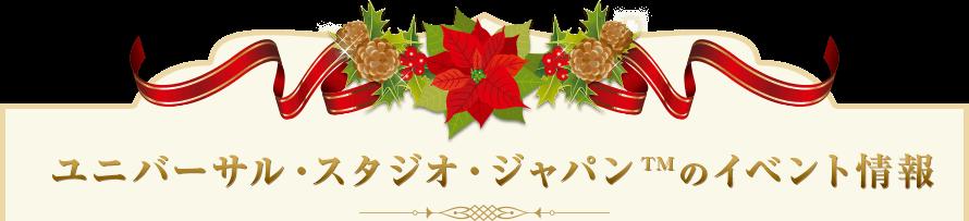 ユニバーサル・スタジオ・ジャパンTMのイベント情報