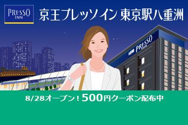 東京駅八重洲にOPEN!