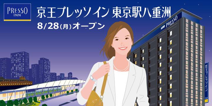 京王プレッソイン 東京駅八重洲 2017/8/28(月)オープン!