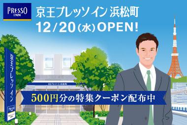 京王プレッソイン浜松町◆開業