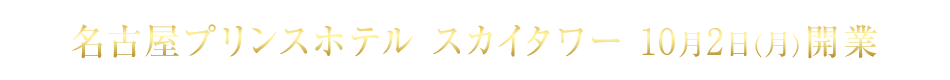 名古屋プリンスホテル スカイタワー 10月2日(月)開業◆ご予約受付中