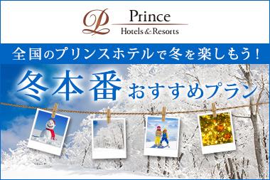 プリンスホテルで冬を楽しもう!