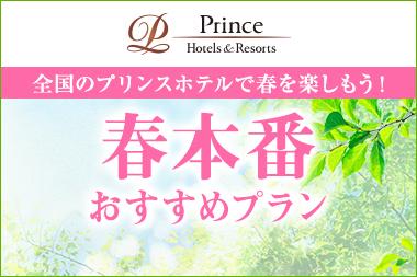 プリンスホテルで春を楽しもう!
