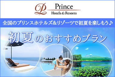 プリンスホテルズ&リゾーツ