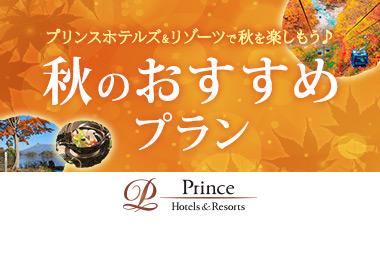 \秋のおすすめプラン満載/