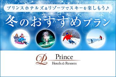 \冬のおすすめプラン満載/