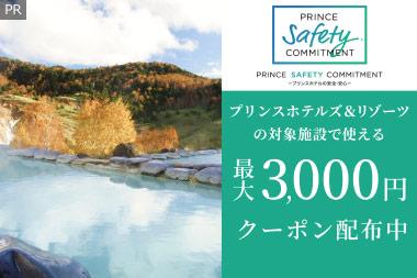 [PR]最大3,000円クーポン