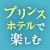 写真 プリンスホテルスキーリゾート特集 5,000円割引クーポン