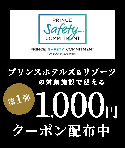 プリンスホテルズ&リゾーツの対象施設で使える1,000円割引クーポン