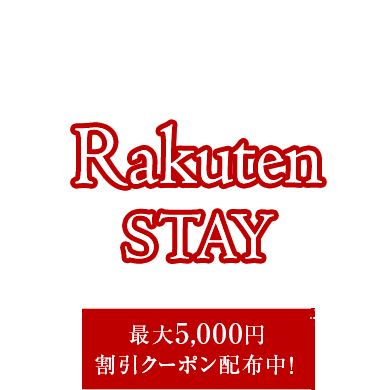 Rakuten STAYの対象施設で使える 最大5,000円割引クーポン配布中