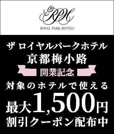 ロイヤルパークホテルズの対象施設で使える 割引クーポン配布中