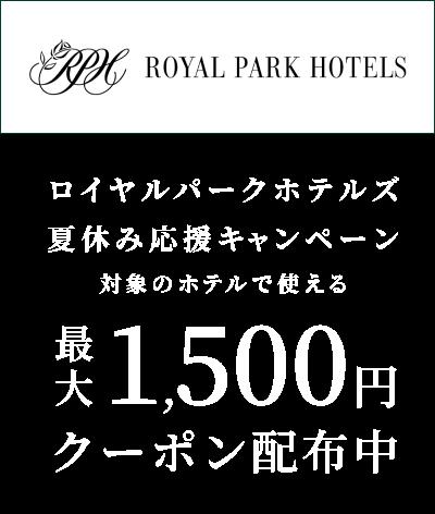 ロイヤルパークホテルズの対象施設で使える 割引クーポン特集