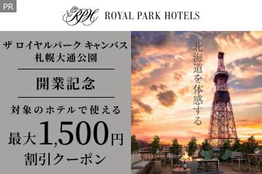 [PR] ロイヤルパークホテルズ